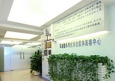 广州军美整形与抗衰老医学美容门诊部
