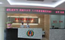 北京二炮总医院整形科服务部