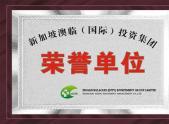 新加坡澳临(国际)投资集团