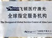 飞顿激光全球指定服务机构