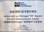 美国雅光Slimager TM射频医疗示范基地