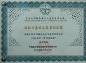 """""""2006年度学科贡献奖""""荣誉称号"""