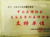 中国医师协会美容与整形医师分会支持单位