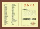 中国医学美容消费者十大满意品牌荣誉证书