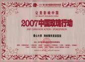 让美影响中国--中国玫瑰行动指定整形医院