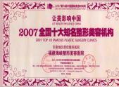 让美影响中国--全国10大知名整形美容机构