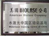 美国水激光中国培训基地