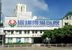 深圳博爱医院美容科