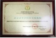 北京京美会医疗美容机构
