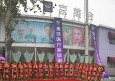 北京京美医疗美容机构