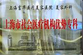 上海市卫生局美容外科优势专科