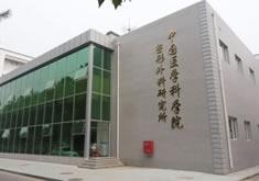 医学科学院整形外科医院国贸门诊部