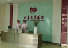 北京慈康妇科医院生殖整形中心