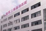 上海保障基地医院激光整形美容中心