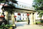 北京中西医结合医院整形中心