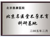 北京名医堂不孕不育科研基地