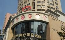 上海富华整形医院大楼