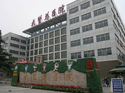北京武警总医院医学美容整形中心