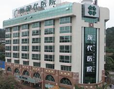 广州现代医院整形美容门诊部