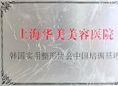 韩国医用整形协会中国培训基地