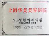 上海唯一技术协作医院
