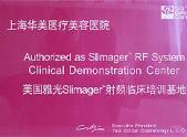 美国雅光Slimagen射频临床培训基地