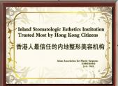 香港人最信任的内地整形美容机构