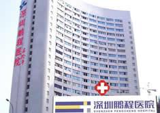 深圳鹏程医疗美容医院
