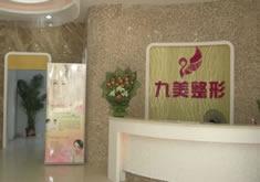 武汉九美医疗美容医院