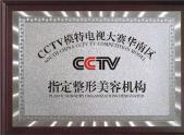 CCTV模特电视大赛指定美容机构