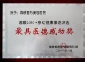 """温暖2010""""医德感动奖"""""""