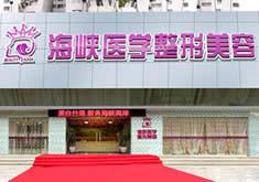 广州海峡医学整形美容门诊