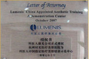 科医人中国指定医疗美容培训示范中心