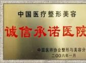 中国医疗整形美容诚信承诺医院