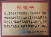 康宁假体指定使用机构