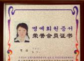 大韩整形协会荣誉会员