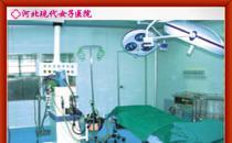 河北女子整形手术室