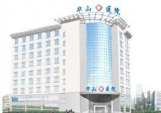 郑州华山医院整形科