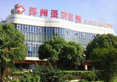 苏州圣爱医院