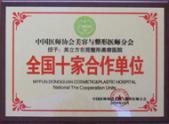 中国医师协会全国十家合作单位