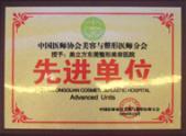 中国医师协会美容与整形医师分会先进医院