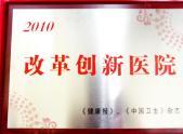 2010年改革创新医院