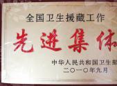 2010.10全国卫生援藏工作先进集体