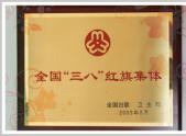"""2003.05全国""""三八""""红旗集体"""