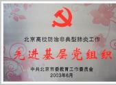 2003.06北京高校防治非典型肺炎工作先进基层党组织