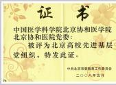2008.05北京高校先进基层党组织