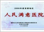 2008年度首都地区人民满意医院
