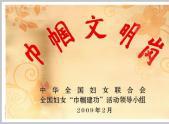 2009.02巾帼文明岗