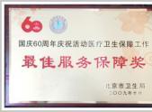 2009.10国庆60周年庆祝活动医疗卫生保障工作最佳服务保障奖