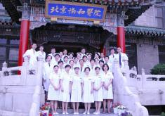北京协和医院整形美容外科中心